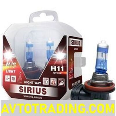 Авто лампа 12V H11 55w SIRIUS NIGHT WAY +110% (2шт., пластик бокс)